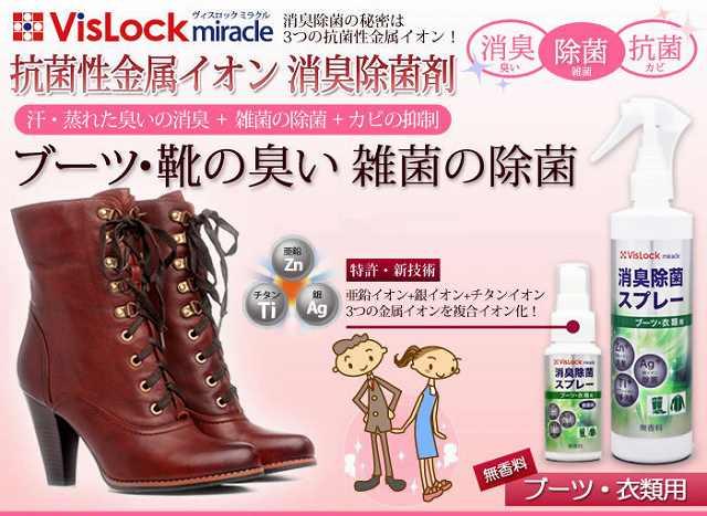 ブーツの除菌剤