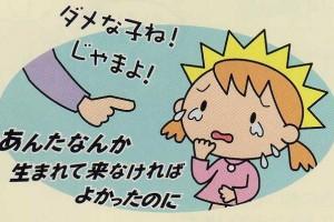 1-pms-gyakutai