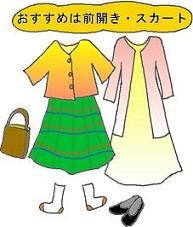 婦人科の服装